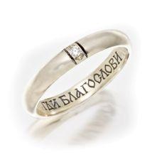 Кольцо Венчальное женское Гди благослови