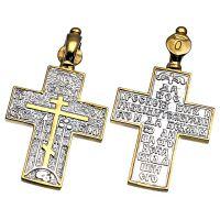 Крест Старообрядческий позолота